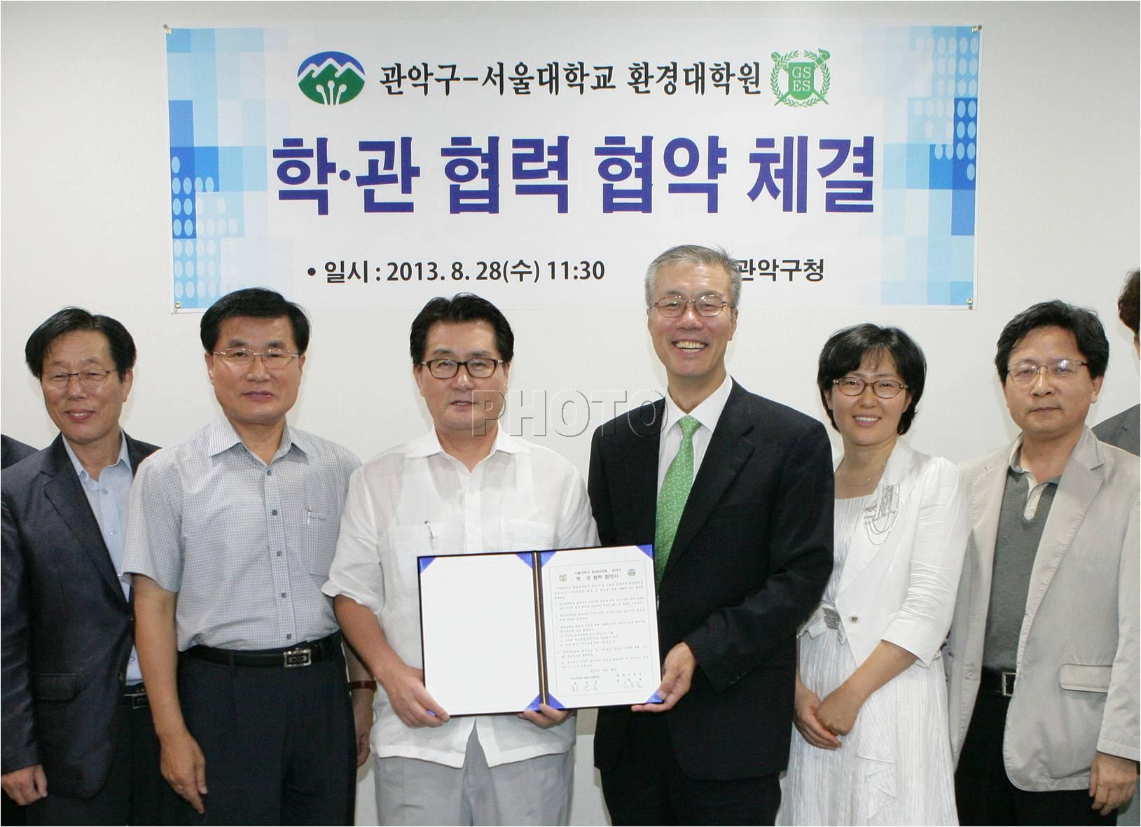 관악구-서울대 환경대학원, 도시환경 위해 나선다