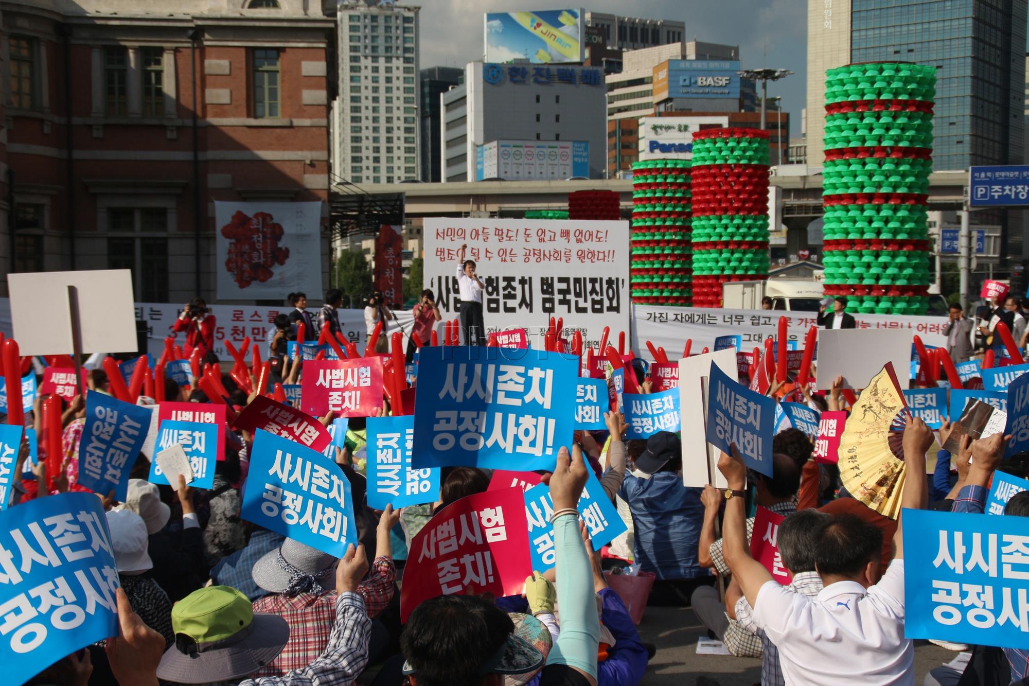 사법시험존치 범국민집회, 서울역 광장에서 열려