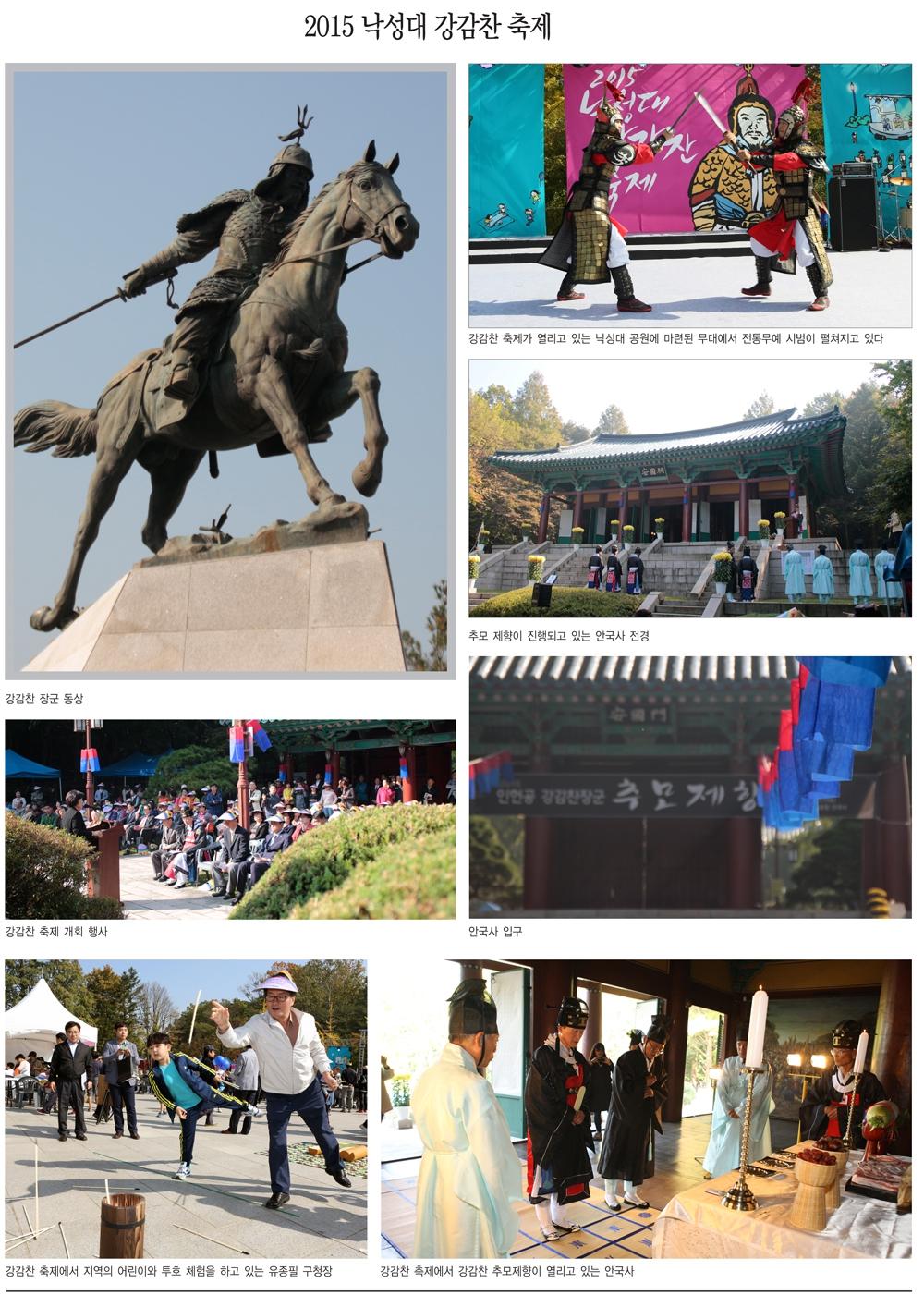 <2015 낙성대 강감찬 축제> '낙성대 인헌제'에서 명칭 변경하고 확대 개최해
