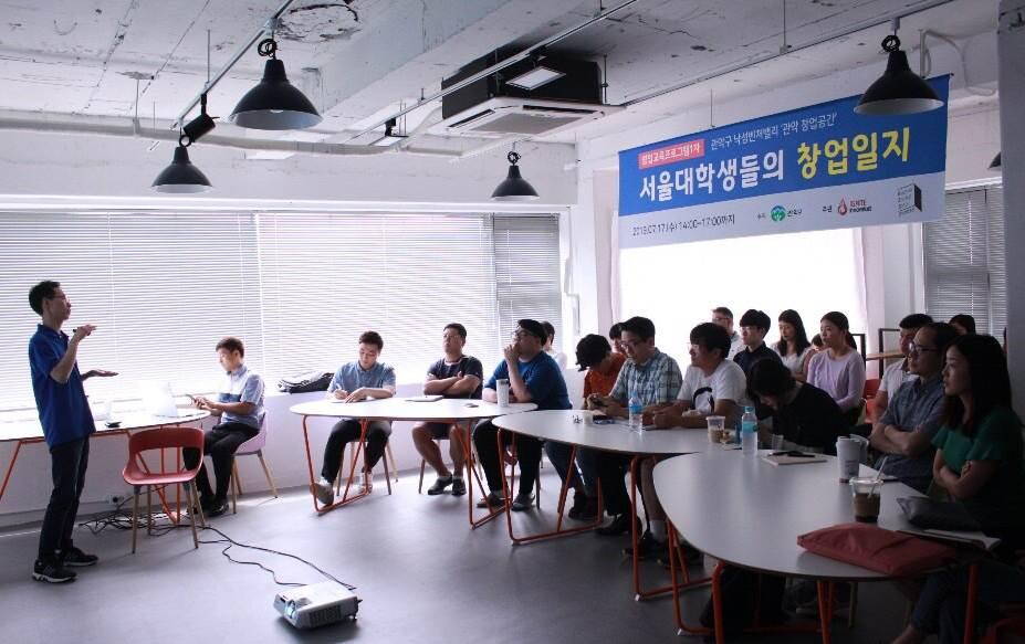 관악 창업공간,'서울대 학생들의 창업일지'강연 개최
