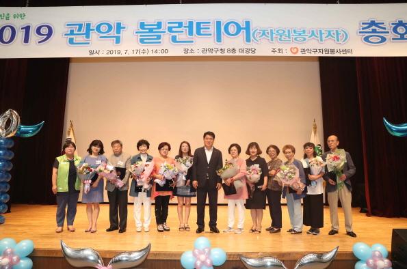 관악구, 2019 볼런티어 총회 개최