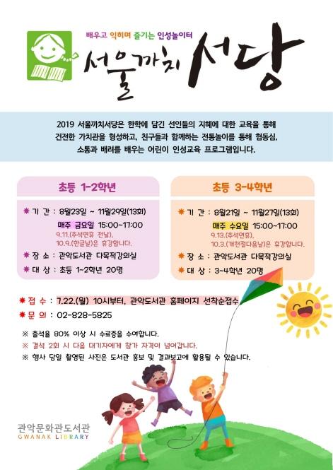"""관악문화도서관 """"2019 서울까치서당""""운영"""