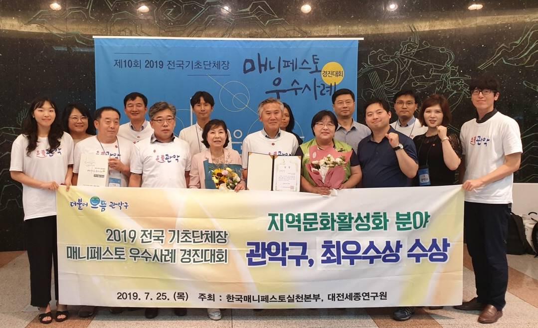 관악구, 매니페스토 우수사례 경진대회'최우수상'수상