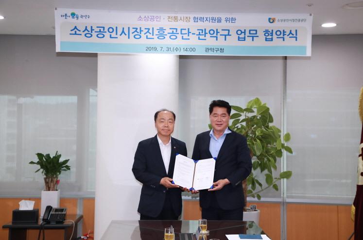 관악구, 소상공인시장진흥공단과 소상공인․전통시장 지원 위한 업무협약 체결