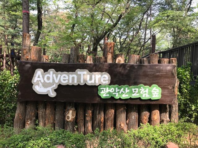 관악구, 관악산 모험 숲 체험하러 오세요!