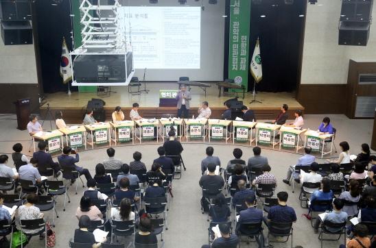 관악구,'협치관악 3.0 비전 포럼'개최