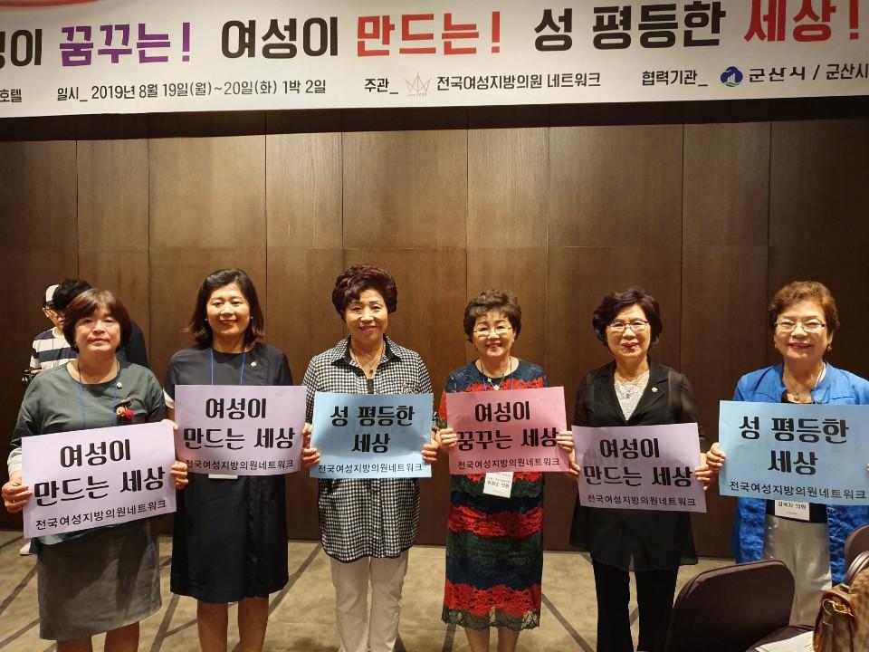 왕정순 의장 등 관악구의회 여성 의원, 「전국여성지방의원네트워크 2019 정기워크숍 참석」