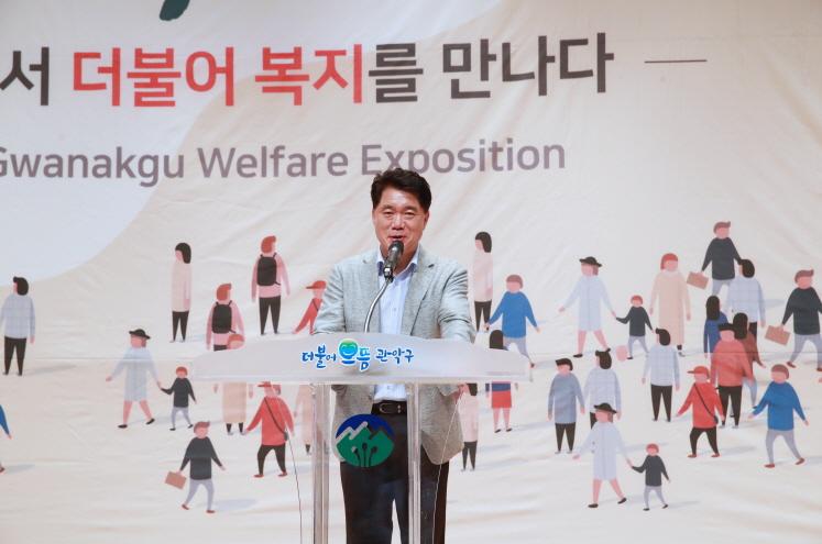 제 20회 사회복지의 날 맞아 '2019 관악구 복지박람회'개최