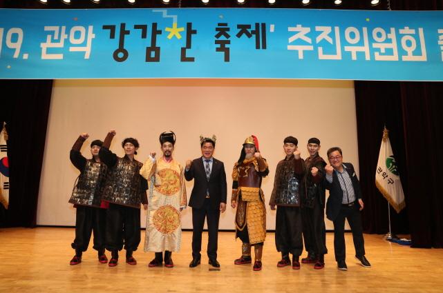 「고려의 큰 별, 강감찬 장군을 만나다.」'2019 관악 강감찬 축제'10월 17일 개막