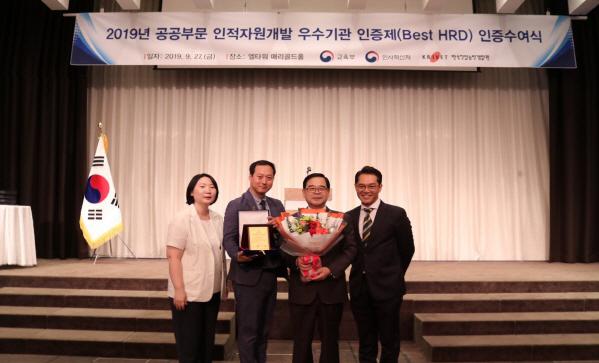 관악구시설관리공단 「인적자원개발 우수기관(Best HRD)」재인증