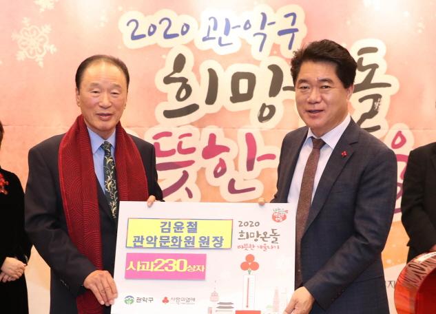 관악구,'함께하는 마음, 그리고 나눔' 사랑의 모금함 개막식 개최