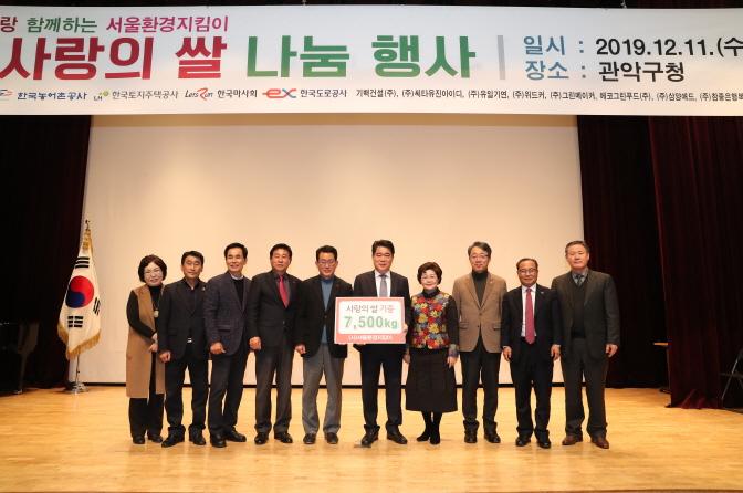 서울환경지킴이, 제 15회 사랑의 쌀 나눔 행사 개최