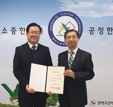 관악구선거관리위원회 김근재위원 위촉