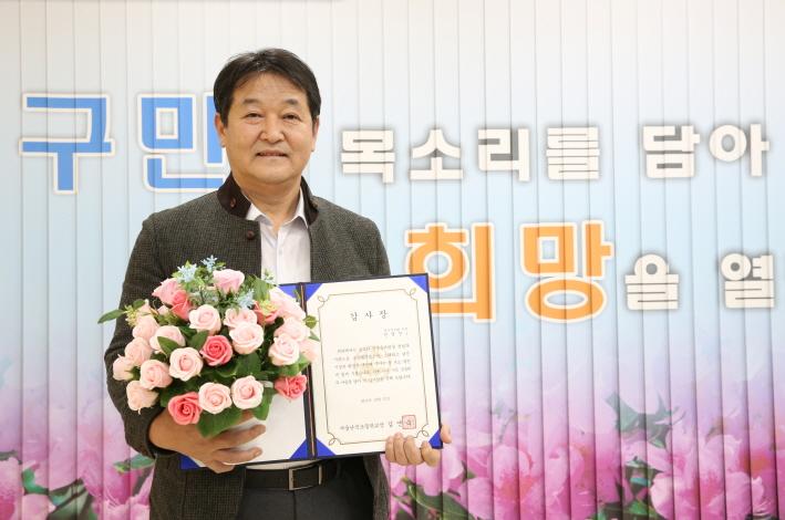 관악구의회 민영진 의원「서울난곡초등학교 감사장」 받아