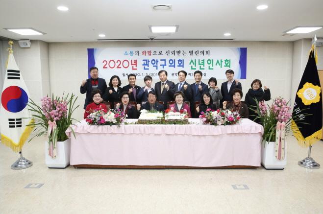 관악구의회, 2020년 신년인사회 개최