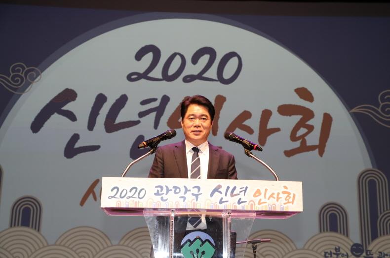 경제 살리기· 주민소통 더불어 으뜸 관악구'2020년 신년인사회'개최