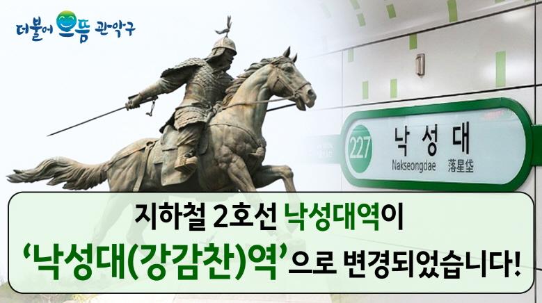 2호선 낙성대역, 강감찬역과 병기 확정!!