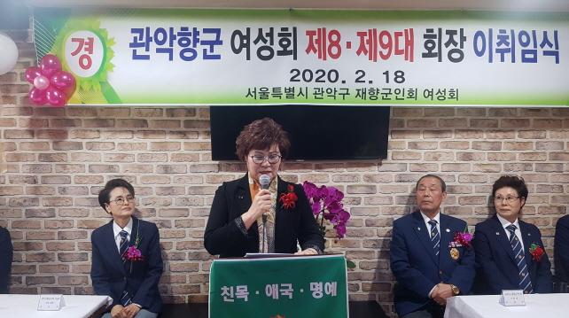 관악구재향군인회 여성회 황도임 회장 취임