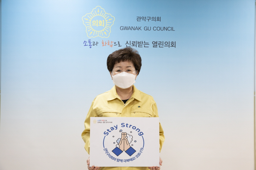 관악구의회 왕정순 의장, 코로나19 극복 '스테이 스트롱' 릴레이 캠페인 동참