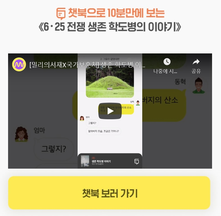 서울남부보훈지청, 밀리의서재와 손잡고 독서 캠페인 실시
