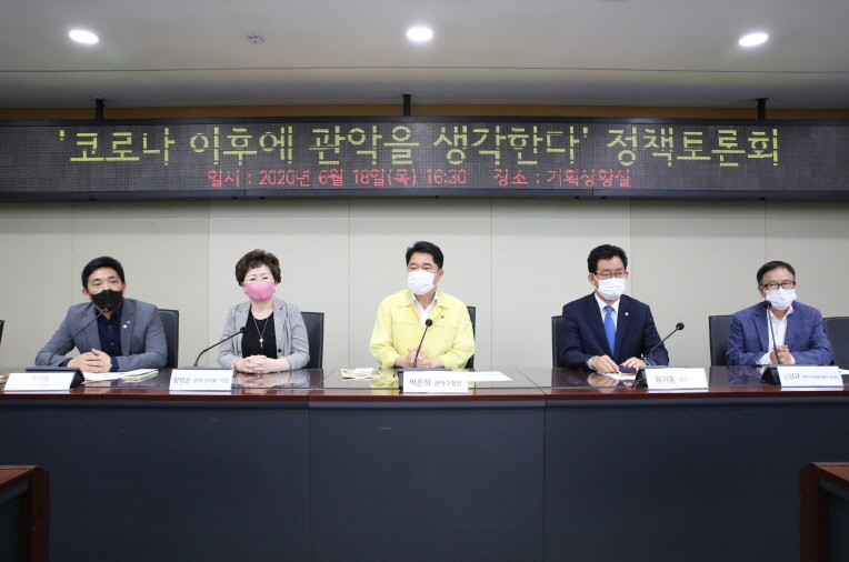 관악구의회 주무열 의원 '코로나 이후의 관악을 생각한다'토론회 개최