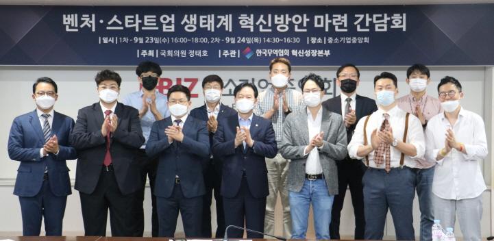 정태호 의원-무협, 벤처·스타트업 간담회 개최