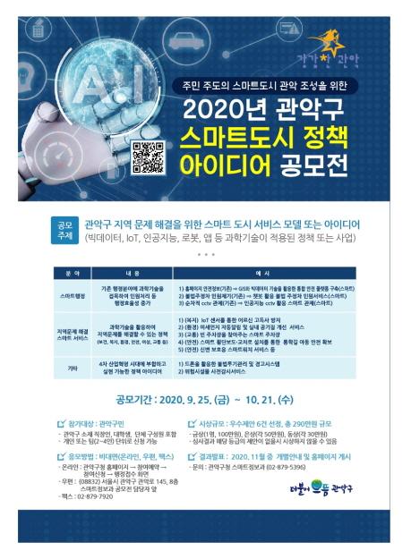 2020년 스마트도시 정책아이디어 공모전 개최