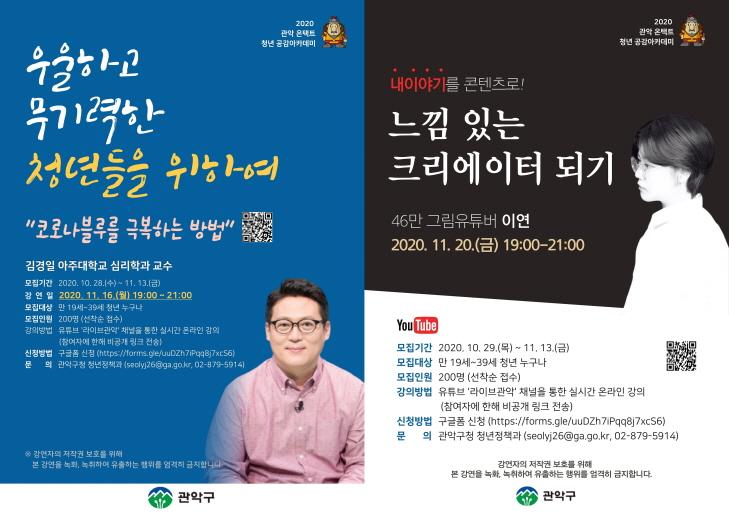 코로나시대 청년 소통의 장 마련'온택트 청년 공감 아카데미'개최
