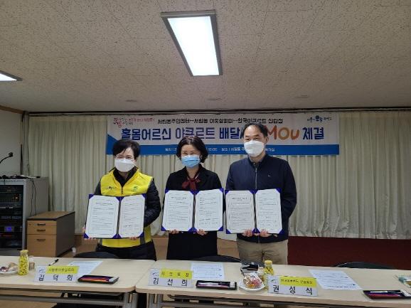 관악구 서림동, 한국야쿠르트 신림점과 협약 체결