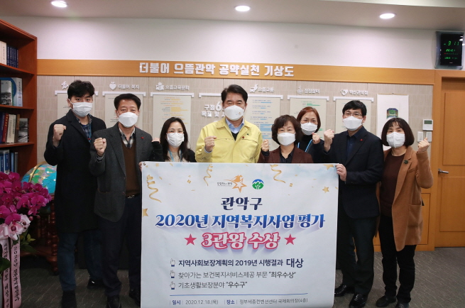관악구' 2020년 정부 복지행정 평가'3관왕 수상 영예