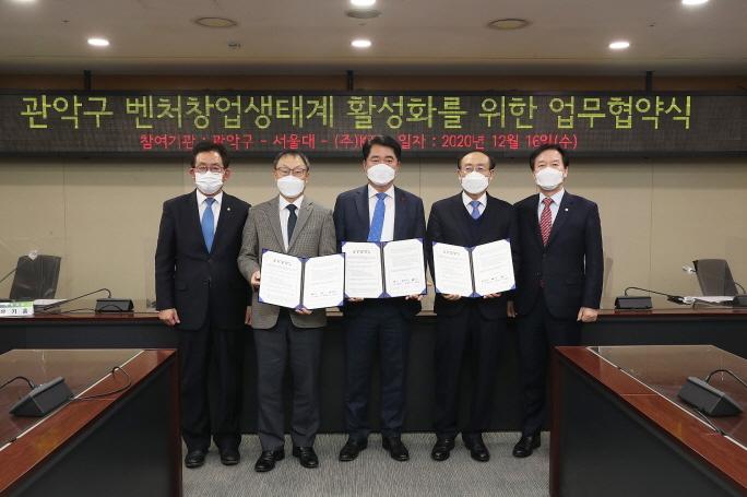관악구-서울대-KT, 벤처․창업생태계 활성화를 위한 업무협약 체결