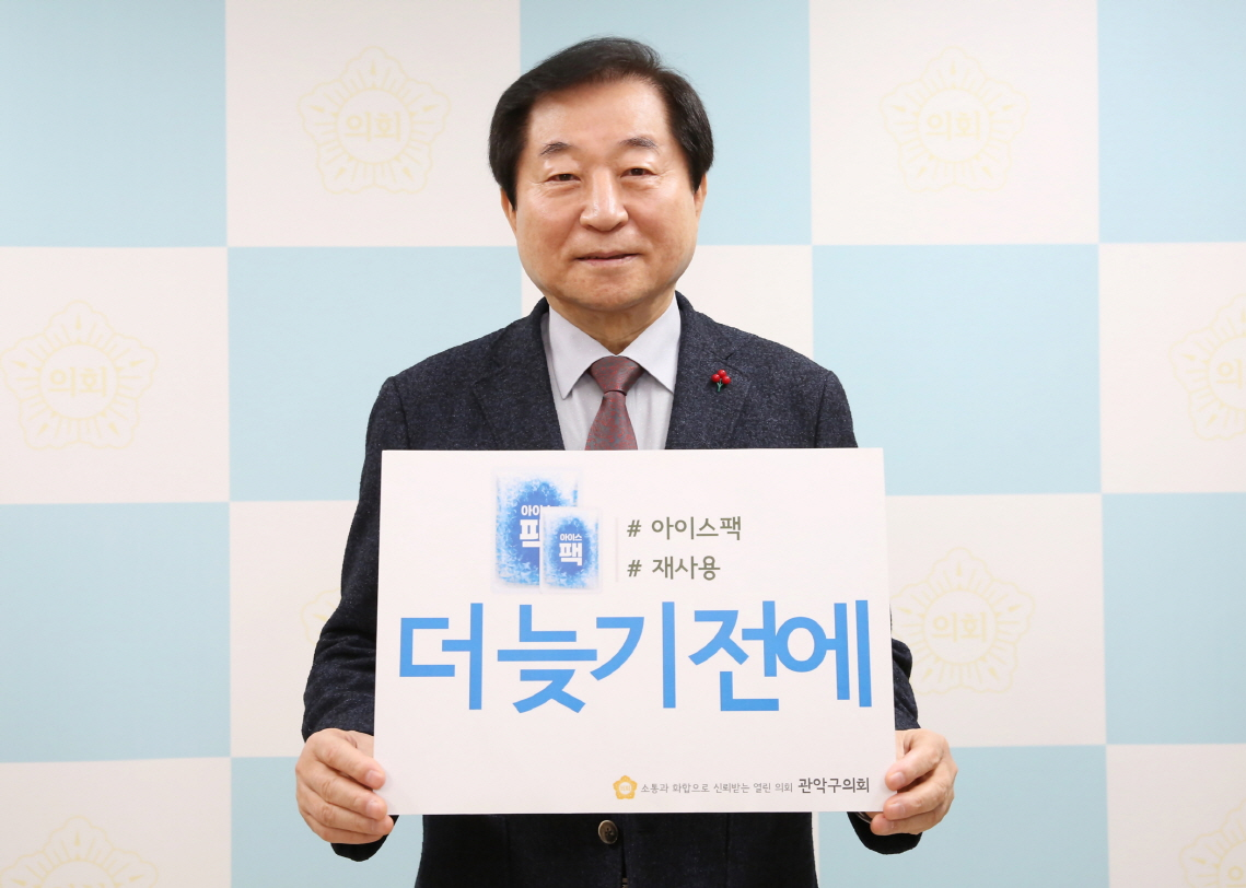 관악구의회 길용환 의장, '더 늦기 전에' 아이스팩 재사용 릴레이 캠페인 동참