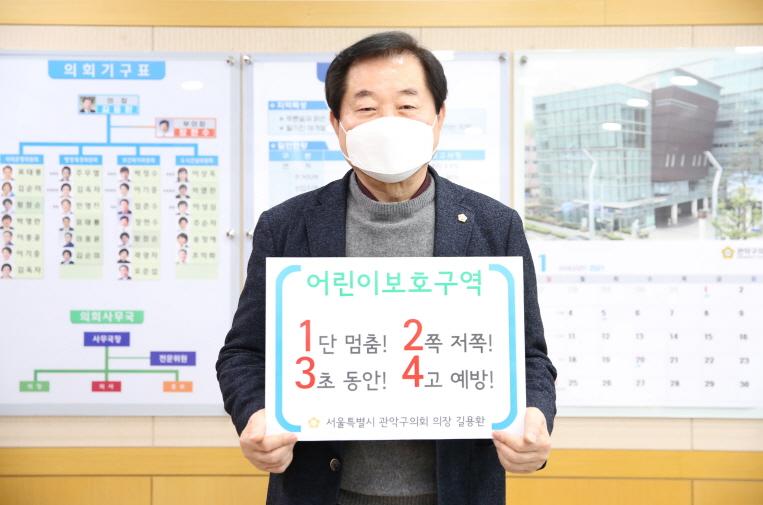 관악구의회 길용환 의장, '어린이 교통안전' 릴레이 챌린지 동참