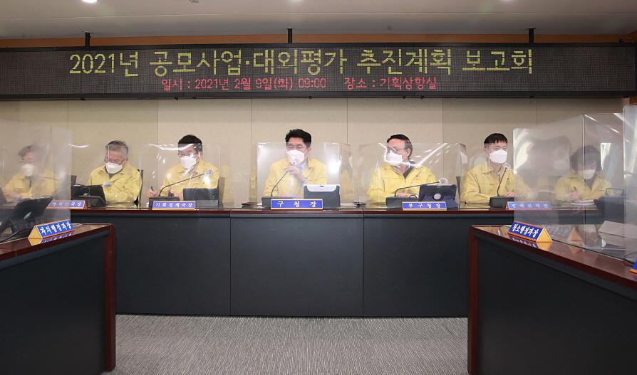 관악구, 2021년 공모사업‧대외평가 추진보고회 개최