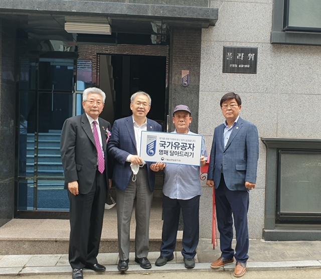 서울남부보훈지청 국가유공자 명패 달아드리기 사업 추진