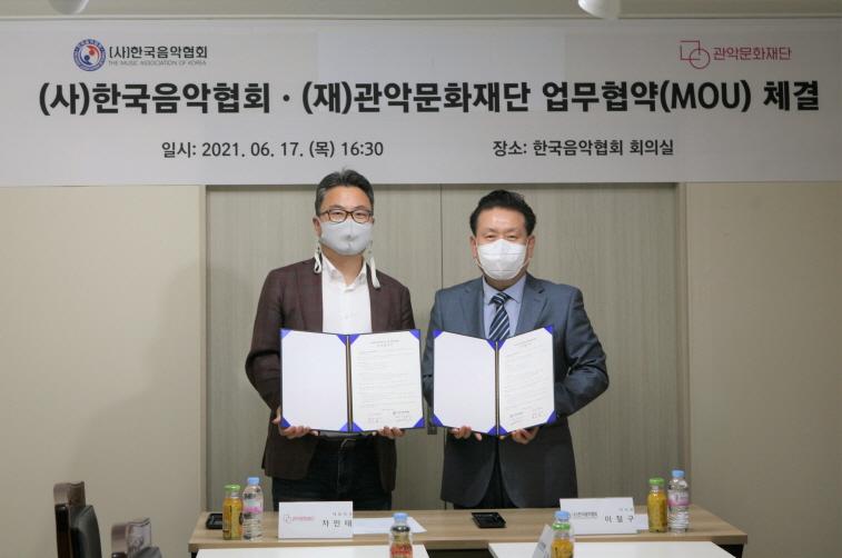 관악문화재단-(사)한국음악협회, 문화예술 활성화를 위한 MOU 체결