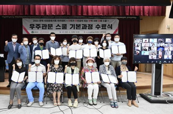 관악 시민문화기획 아카데미《우주관문 스쿨》수료식 개최