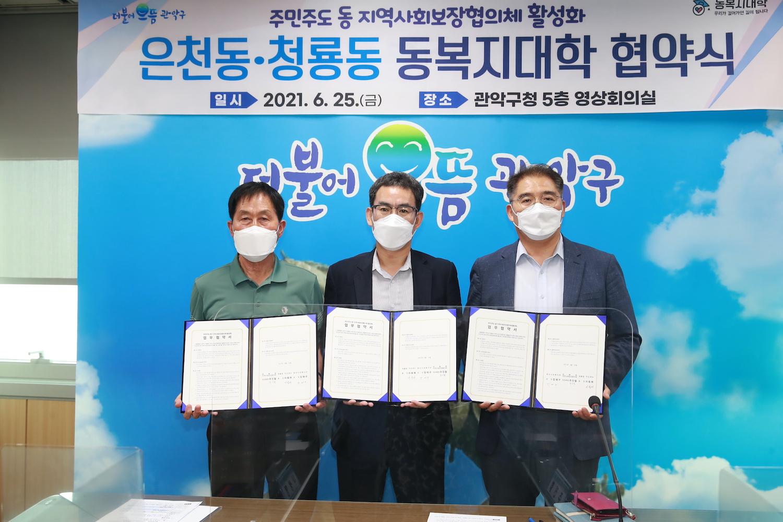 주민 복지역량 강화 위한 「동 복지대학」 운영