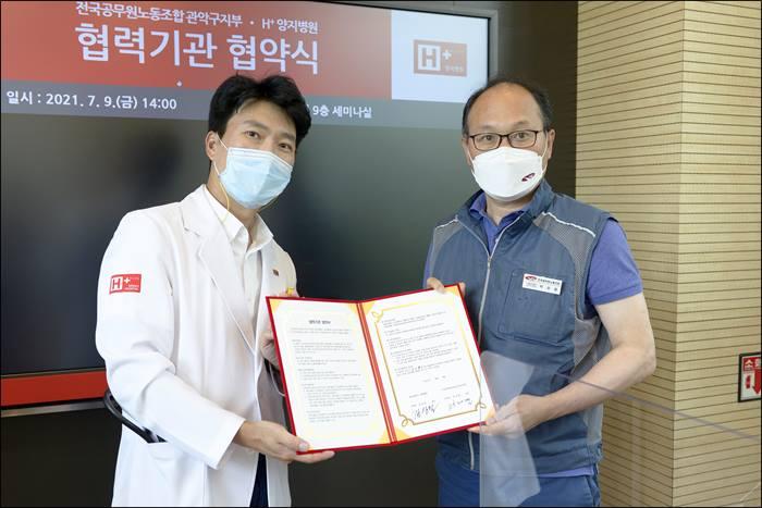 H+양지병원, 전국공무원노조 관악구지부 의료협약 체결