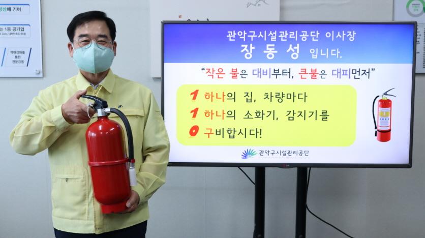 관악구시설관리공단, 안전사고 예방 캠페인 「어린이 교통안전 릴레이」및「119 릴레이 챌린지」동참