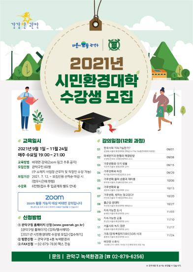 관악구-서울대'2021년 시민환경대학'수강생 모집