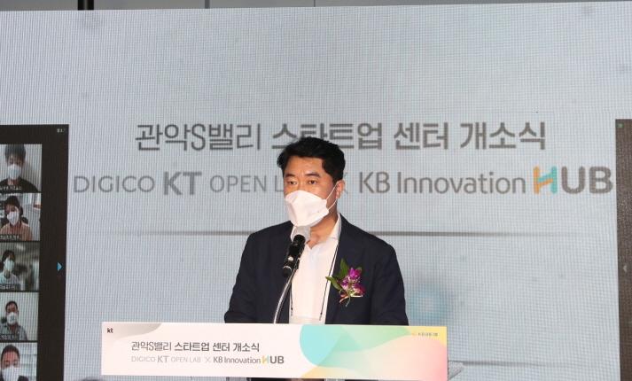 KT, KB금융그룹 민간기업의 IT기술 & 투자 지원 '관악S밸리 스타트업센터'벤처·창업의 메카로