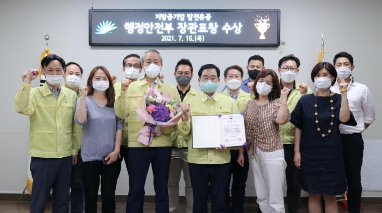 관악구시설관리공단,  「2020년 지방공기업 발전유공」행정안전부 장관표창 수상 성과